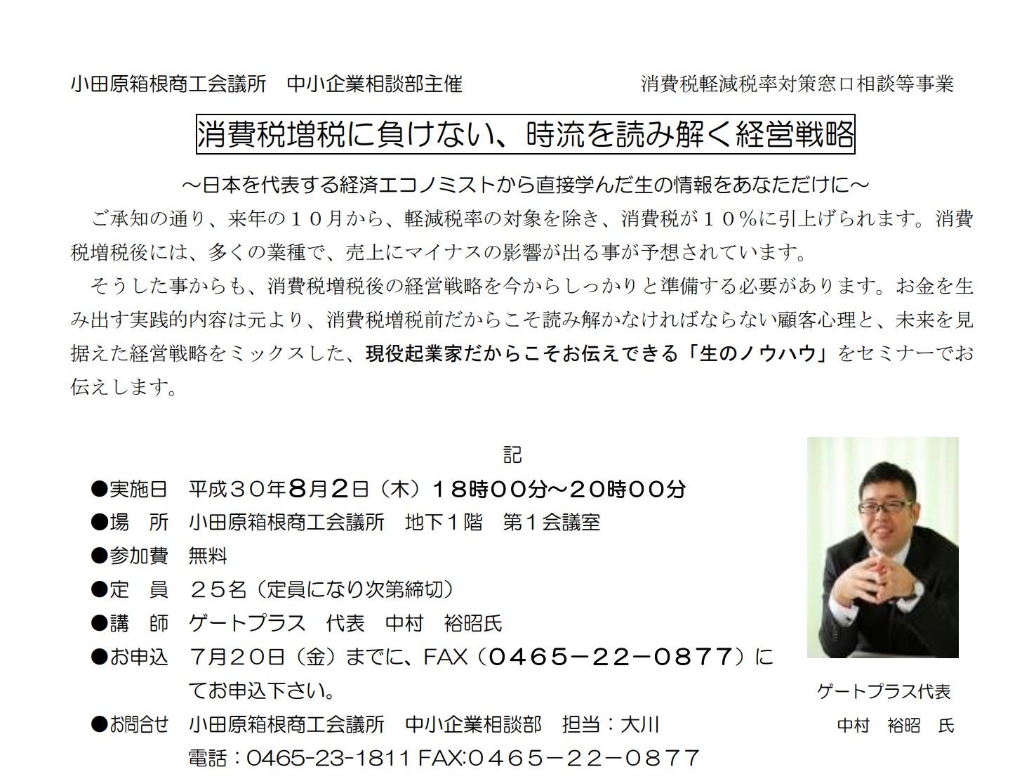 8月2日小田原箱根商工会議所にて講演会を行います(無料)