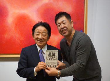 首都大学東京理事長の島田晴雄先生に献本させていただきました