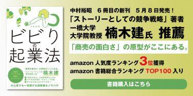 『ビビりの起業法』新刊発売